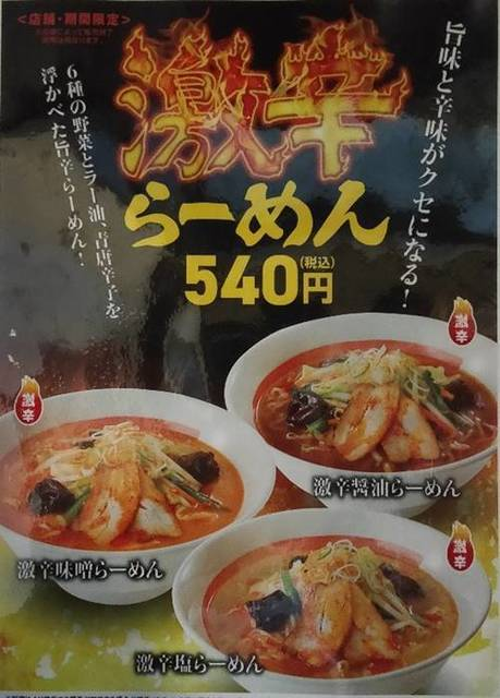 幸楽苑 激辛らーめん メニュー.jpg