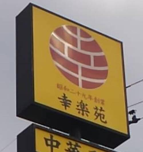 幸楽苑 看板.JPG