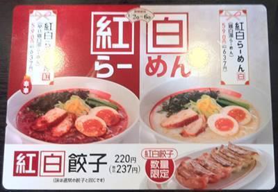 幸楽苑 紅白ラーメンらーめん 広告.JPG