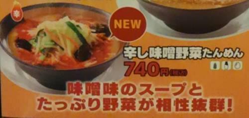 幸楽苑 辛し味噌野菜たんめん メニュー.JPG