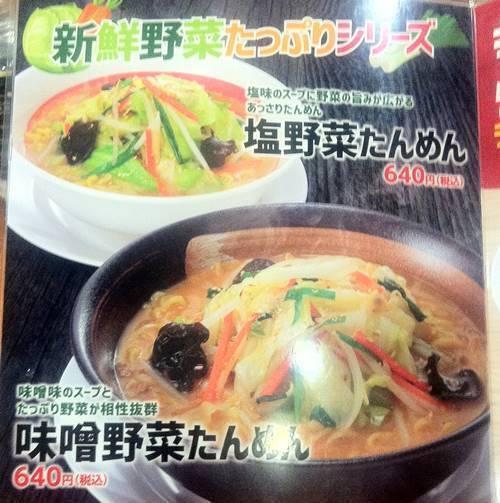 幸楽苑 野菜たんめん メニュー.JPG