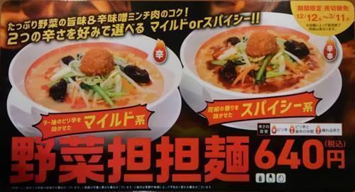 幸楽苑 野菜担担麺 メニュー.JPG