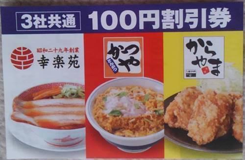 幸楽苑、かつや、からやま 3社共通100円引き券.JPG