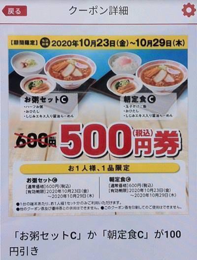 幸楽苑アプリ会員クーポン お粥セットC、朝定食C.JPG