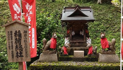 御岩神社 稲荷神社 (1).jpg