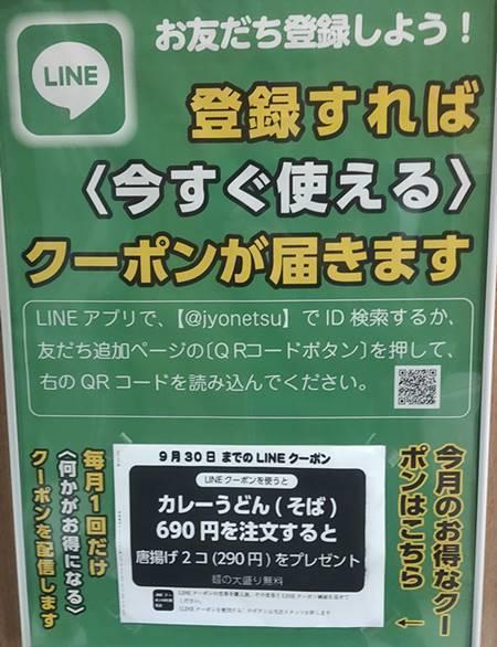 情熱食堂 カレーそば LINE会員.jpg