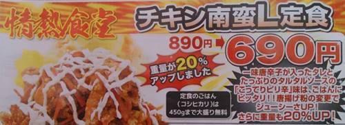 情熱食堂 チキン南蛮L定食 チラシ.JPG