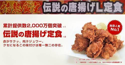 情熱食堂 伝説の唐揚げ定食 広告.jpg