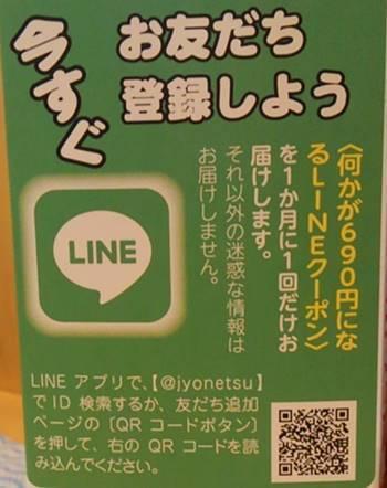 情熱食堂 LINE友達登録.JPG