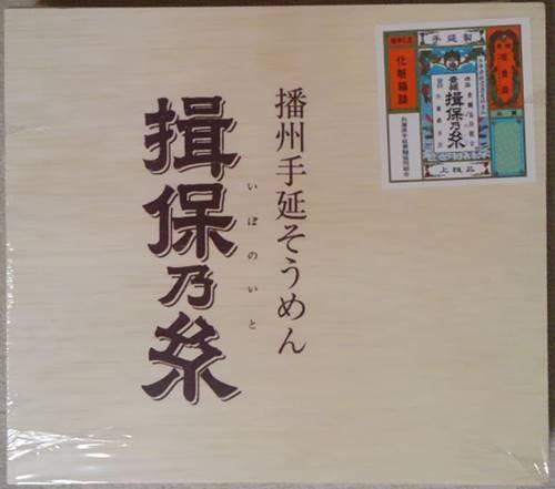揖保乃糸.JPG