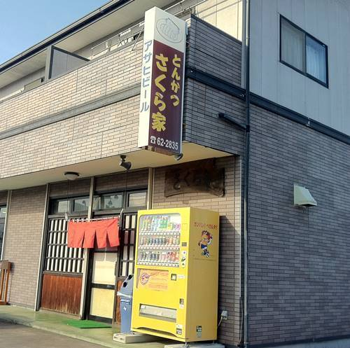 新地町 さくら家 店舗.JPG