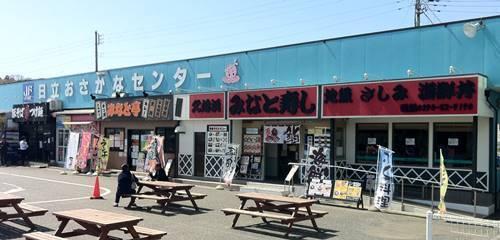 日立市 おさかなセンター.JPG
