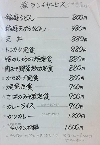 日辻屋 ランチメニュー.JPG