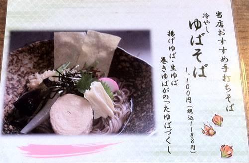 旬菜蔵せんや ゆばそばメニュー.JPG