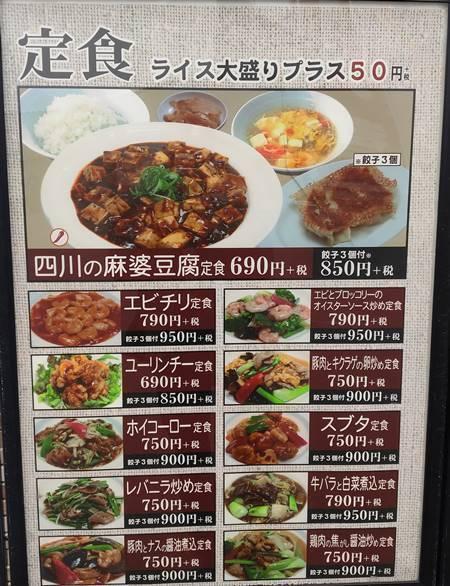 東京餃子軒 メニュー (1).jpg
