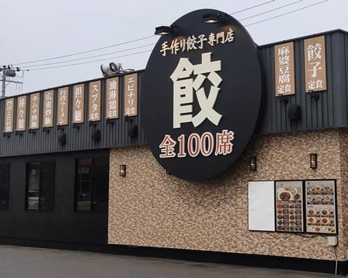 東京餃子軒 店舗.jpg