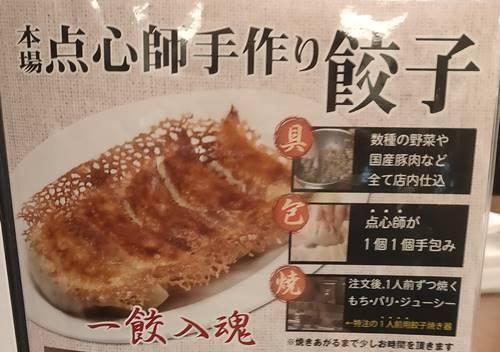 東京餃子軒 餃子詳細.jpg