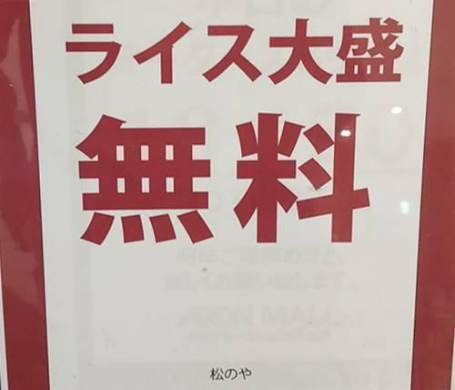 松のや ライス無料.jpg