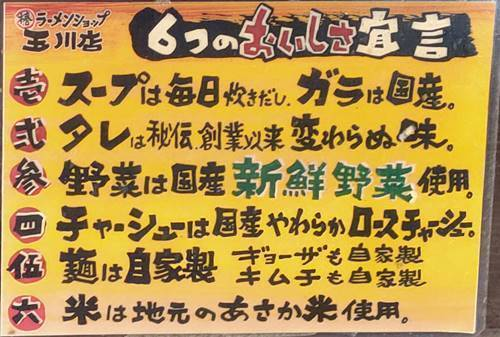 椿ラーメンショップ 6つのおいしさ宣言.jpg