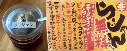 椿ラーメンショップ ラージャン.jpg
