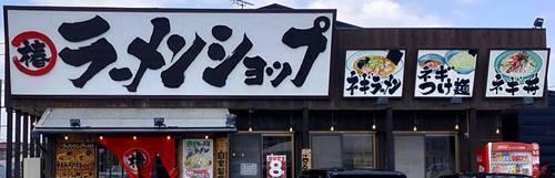椿ラーメンショップ 店舗.jpg