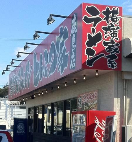 横浜ラーメン とんこつ家 店舗.JPG