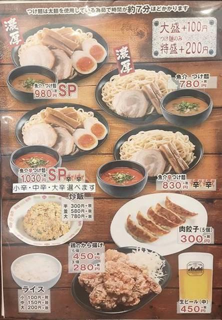 横浜ラーメン 武骨家 メニュー.jpg
