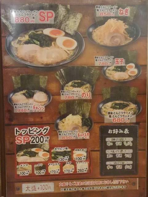 武骨家 メニュー.JPG