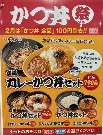 江戸切りそば ゆで太郎 かつ丼祭.jpg