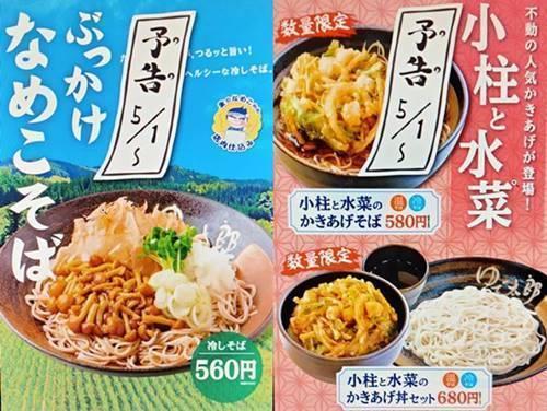 江戸切りそば ゆで太郎 ぶっかけなめこそば&小柱と水菜のかきあげ メニュー.jpg