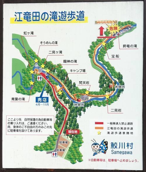 江竜田の滝 看板.JPG