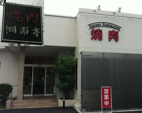 湖南亭 店舗&看板.JPG
