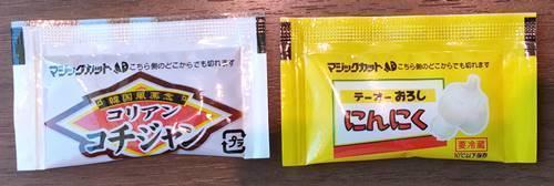 漫遊亭 にんにく&コチュジャン.jpg