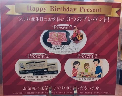 漫遊亭 誕生日特典.jpg