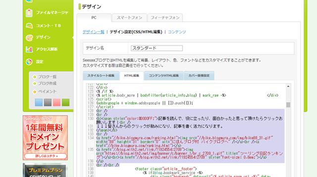 seesaaブログ HTML