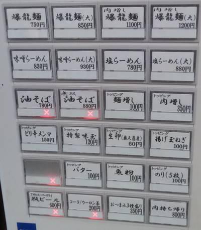 爆龍麺 券売機.JPG
