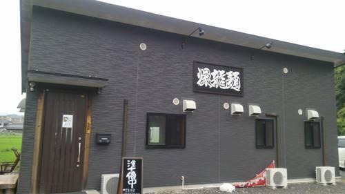 爆龍麺 店舗外観.JPG