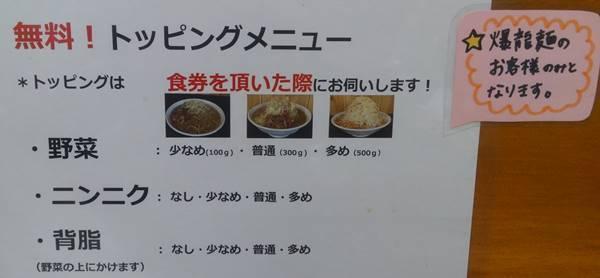 爆龍麺 無料トッピング詳細.JPG
