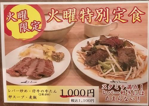 牛たん利休 レバー炒め、仔牛の牛たん定食 メニュー.jpg