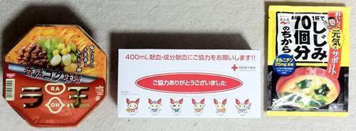 献血景品.JPG