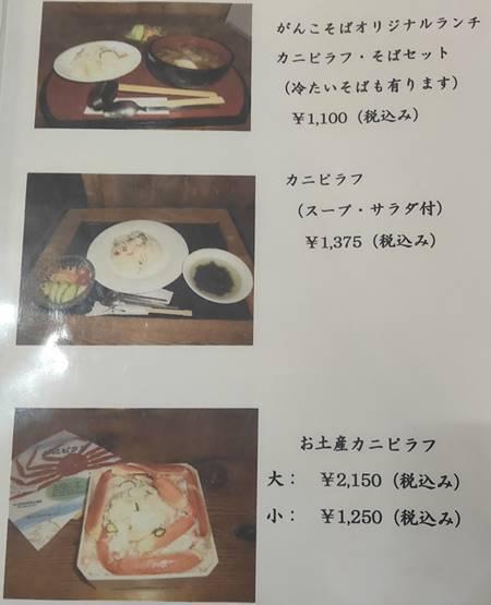 田人味おやじがんこそば  メニュー (1).jpg