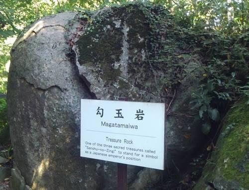 石都々古和気神社 勾玉岩.JPG