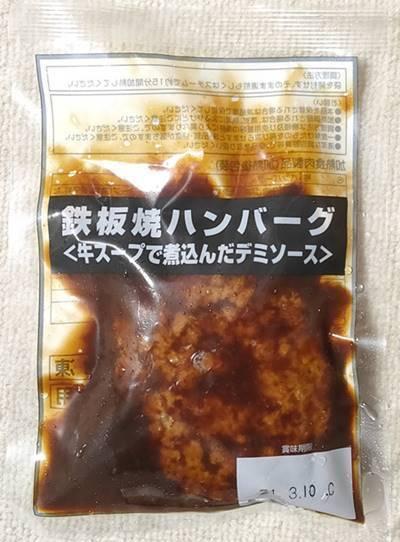 福岡県飯塚市 鉄板焼 ハンバーグ デミソース.jpg