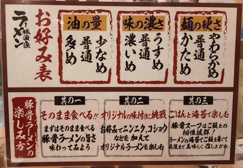 究極ラーメン 横濱家 お好み表.jpg