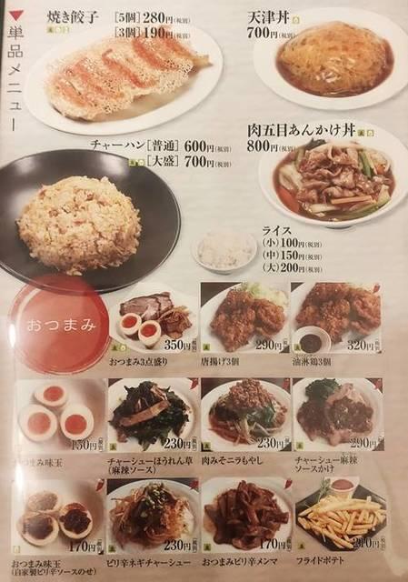 究極ラーメン 横濱家 単品メニュー.jpg