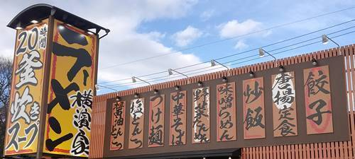 究極ラーメン 横濱家 店舗.jpg