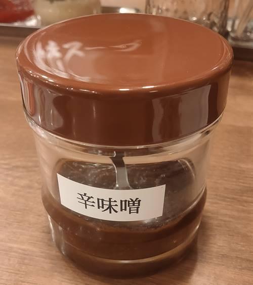 究極ラーメン 横濱家 辛味噌.jpg