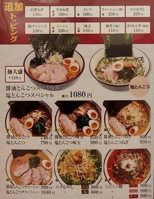 究極ラーメン横濱家 メニュー.jpg