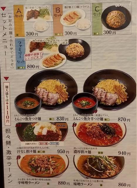 究極ラーメン横濱家 メニュー(1).jpg