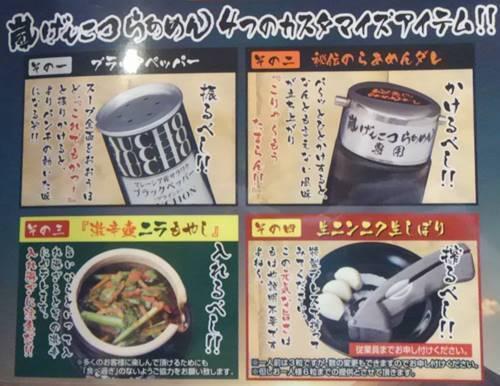 花月嵐 らあめん 美味しい食べ方.JPG